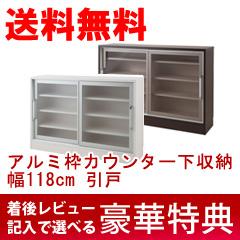 【送料無料】収納棚 キッチンカウンター下 引き戸 【アルミ枠カウンター下収納 幅118cm 引戸】の通販