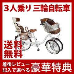 아동용 자전거 バンビーナ 장구 첨부 3 인승 3 륜 자전거 MG-CH243W