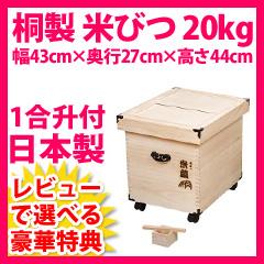 米蔵GL-20k 桐米びつ 20kg[幅43cm×奥行27cm×高さ44cm マス・スリ棒・キャスター付き]【送料無料】