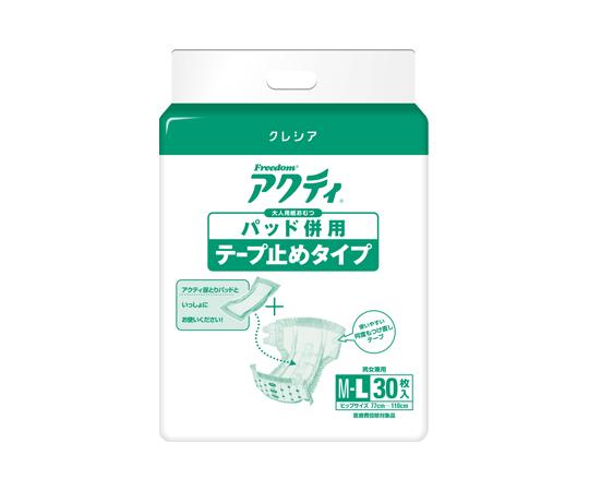 アクティ・パッド併用(テープ止めタイプ) 84335 M~L 1箱(30枚/パック×3パック入)