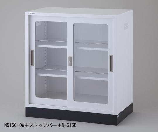 耐薬引違保管庫(ホワイトカラー) N-515G・OW ガラス戸 880×515×880mm