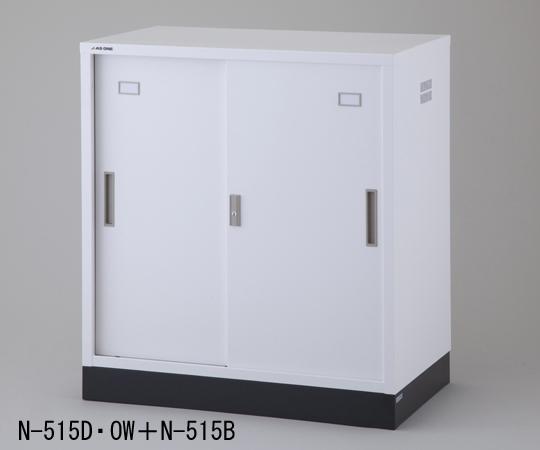 耐薬引違保管庫(ホワイトカラー) N-515D・OW スチール戸 880×515×880mm