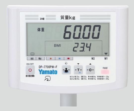 【送料無料/代引不可】デジタル体重計(検定付き) DP-7700PW-FS セパレート型