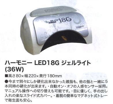 ジェル ハーモニー LED18G ジェルライト(36W) 8354045
