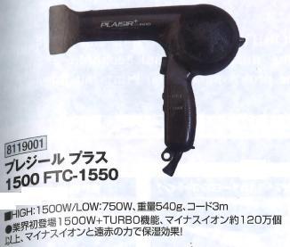 プレジール プラス 1500 FTC-1550 9109001