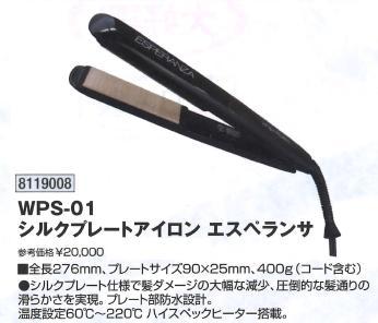 WPS-01 シルクプレートアイロン エスペランサ 9102007