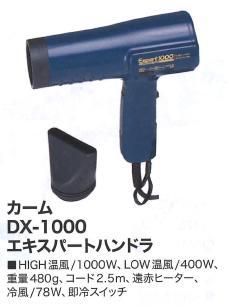 カーム DX-1000 エキスパートハンドラ 9116004