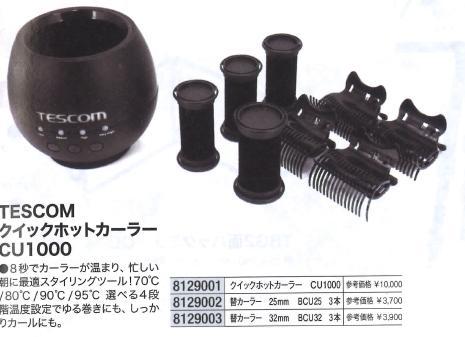 TESCOM クイックホットカーラー 25mm CU1000 9119001