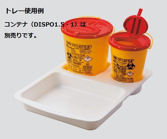 ディスポシャープスコンテナー 8-3161-61  ケア用トレー DISPO 0.7/1/1.5用 ケース販売