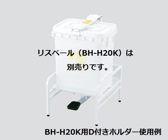 医療廃棄物容器用ホルダー (リスペール専用) 0-8054-11 BH-H20K用D付きホルダー