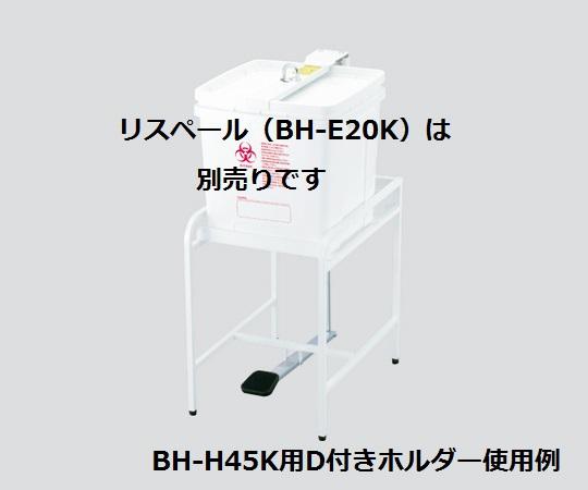 医療廃棄物容器用ホルダー (リスペール専用) 0-8054-13 BH-E20K用D付きホルダー