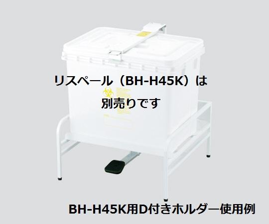 医療廃棄物容器用ホルダー (リスペール専用) 0-8054-12 BH-H45K用D付きホルダー