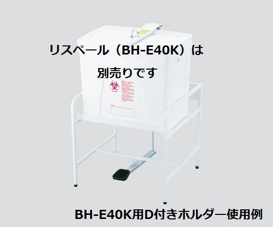 医療廃棄物容器用ホルダー (リスペール専用) 0-8054-14  BH-E40K用D付きホルダー