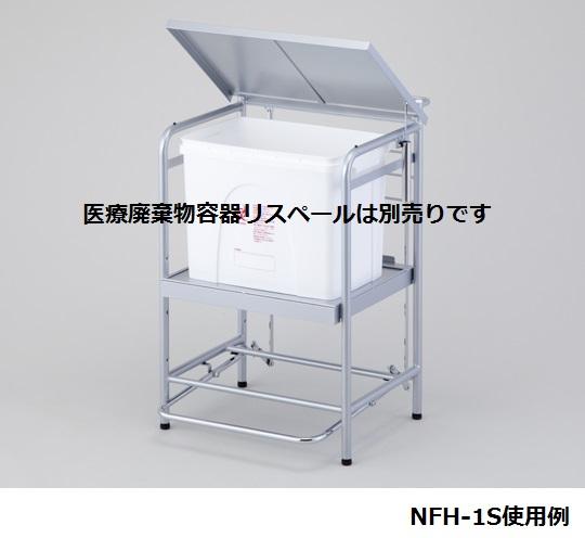廃棄物ケース用スタンド 8-2164-01 NFH-1S