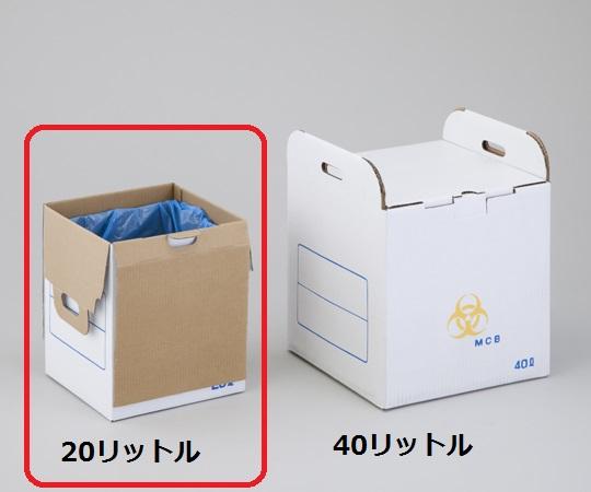 メディカルクリーナーボックス (鋭利物回収用)  MCB20L 20L 20箱
