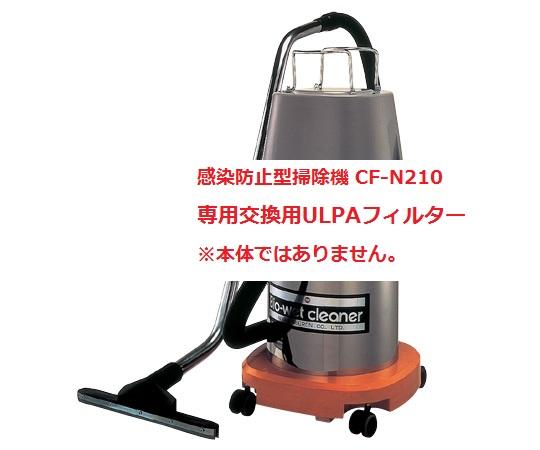 感染防止型掃除機 交換用ULPAフィルター  0-6544-11