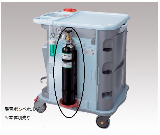 AURIONカート CP/UT5用酸素ボンベホルダー(3リットル用) 1812