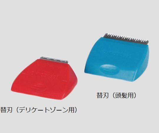 サージカルクリッパー DYND70890J 替刃(デリケートゾーン) 1箱(20枚入)