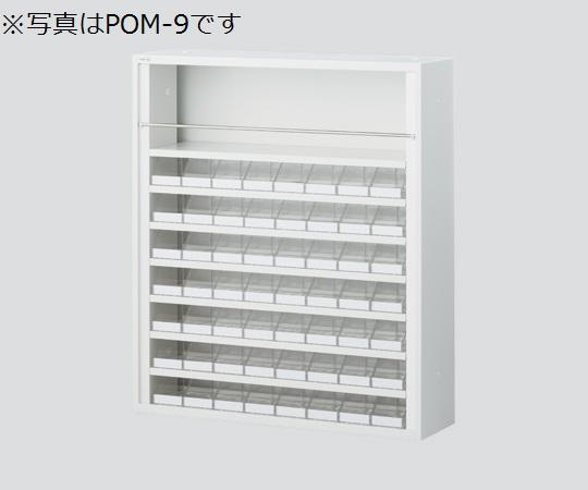 【セレクトナビユニット 錠剤ケース POM-7】幅700×奥行450×高さ1050mm
