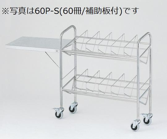 カルテワゴン(パイプタイプ)40P-S 40冊収納 670×318×1100mm 16kg 【代引き不可】