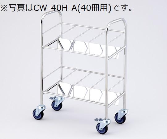 カルテワゴン シンプルで使い易い、カルテワゴンの定番です CW-30H-A 約510×320×920mm 【代引き不可】