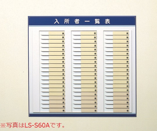 入所者一覧表(ヨコ型) LS-S40A 40人用 600×450×9mm