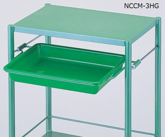 カラフル回診車(ミニ) NCCM-3HG グリーン 3段 470×320×915mm