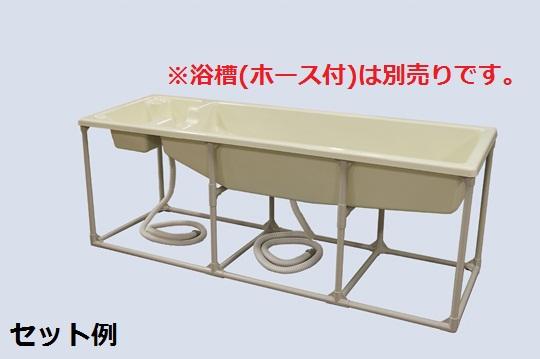 簡易浴槽 FTR-2009K 浴槽用架台 【代引き不可】
