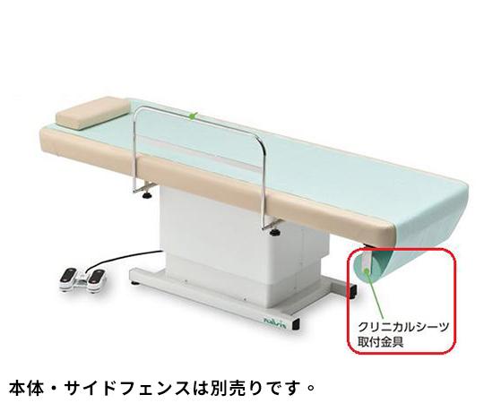 電動油圧式診察台 クリニカルシーツ取付金具(1個) KP-OPCS 対応シーツ幅:370~570(mm)