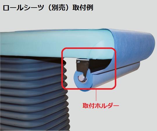 電動診察台(一般処置・内視鏡検査対応) 取り付けホルダー EX-OPT-PH