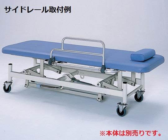 日進医療器 油圧上下式診察台 サイドレール 右側用(TY430SR)/左側用(TY430SL)