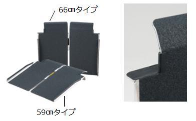 【施設限定・個人宅不可】電車用スロープ 電車用スロープ特別仕様66cm軽量タイプ