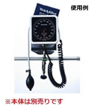血圧計(タイコス767シリーズ) ベッド取り付け金具(パイプ用)