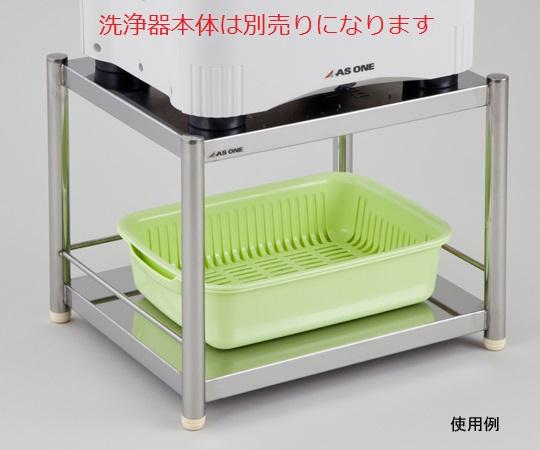 超音波洗浄器用架台 ASU-2/ASU-3用 7-5646-01