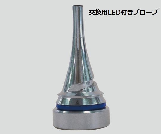MDスコープ 交換用LED付きプローブ AP-MS101-022T