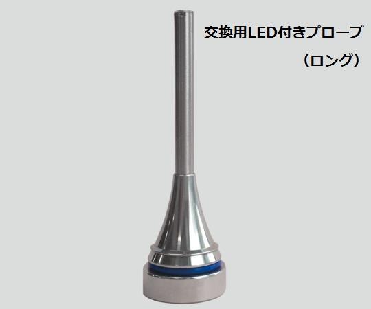 MDスコープ 交換用LED付きプローブ(ロング) AP-MS101-012