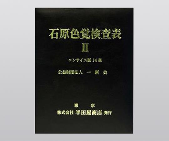 石原色覚検査表II コンサイス版14表 1205C