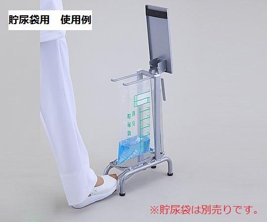 貯尿器用足踏みスタンド 貯尿袋用/貯尿器用
