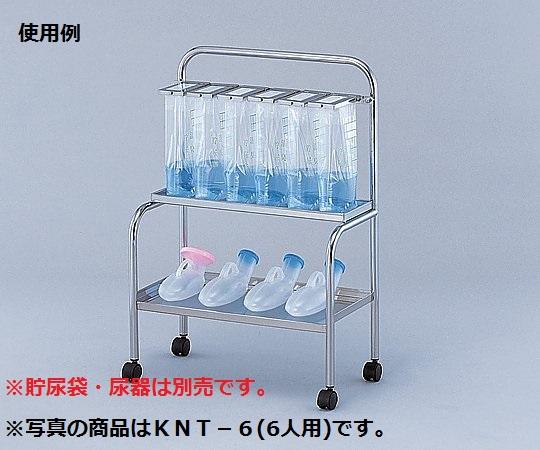 【送料無料/代引不可】貯尿架台(尿器用棚付) 10人用 KNT-10尿器置き兼用貯尿架台ですっきり収納