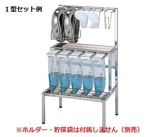 【送料無料/代引不可】貯尿便尿器掛台 I(本体) 650×480×1100(mm)