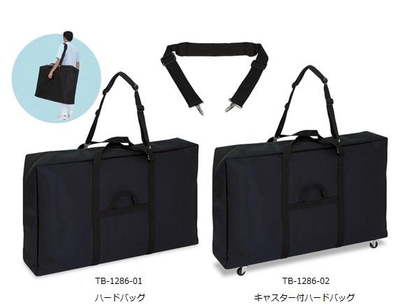 【代引き不可】高田ベッド 専用 ハードバッグ  TB-1286-01  病院/クリニック/ポータブルシリーズ