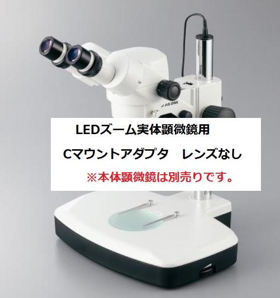 LEDズーム実体顕微鏡用 Cマウントアダプタ レンズなし 1× SCM1X 3-6690-15