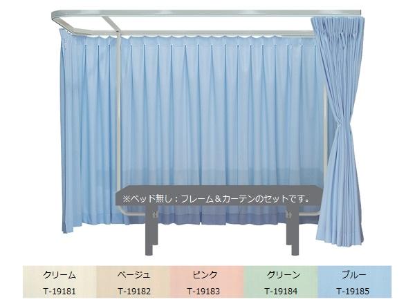 【法人限定販売】高田ベッド  ドルチェAタイプ  TB-527  病院/クリニック/エクストラシリーズ/カーテン【代引不可】