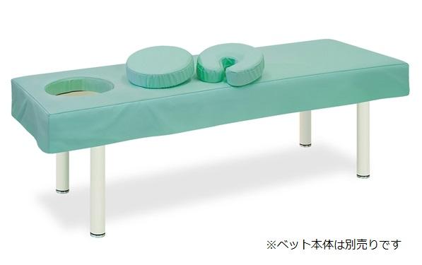 【代引き不可】高田ベッド  オメガ式DXベッド用綿製カバー フルセット  C-934  クリニック/病院/診察台/カバー