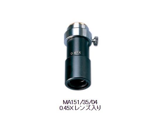生物顕微鏡・金属顕微鏡用オプション品(MT シリーズ)CCDカメラ用Cマウント 0.45× 1-8602-01 MA151/35/04