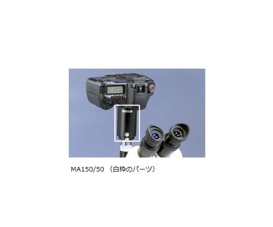 生物顕微鏡・金属顕微鏡用オプション品(MT シリーズ)カメラアタッチメント三眼鏡筒用 1-8601-03 MA150/50