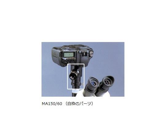 生物顕微鏡・金属顕微鏡用オプション品(MT シリーズ)ファインダー付きカメラアタッチメント三眼鏡筒用 1-8602-04 MA150/60