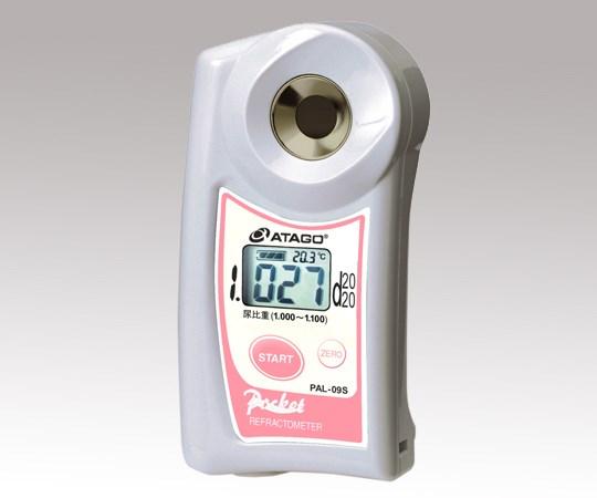 アタゴ ポケット尿比重屈折計 PAL-09S 1.000~1.100