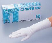 クリーンノールニトリル手袋ロング  (パウダーフリー) 8-5686-51 ホワイト Lサイズ 1ケース(100枚/箱×10箱入)