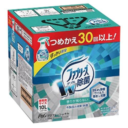 ファブリーズ ダブル除菌 詰替用 10L